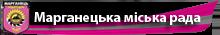 Офіційний інтернет-портал м.Марганця
